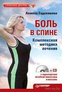 Боль в спине. Комплексная методика лечения (+ CD-ROM)