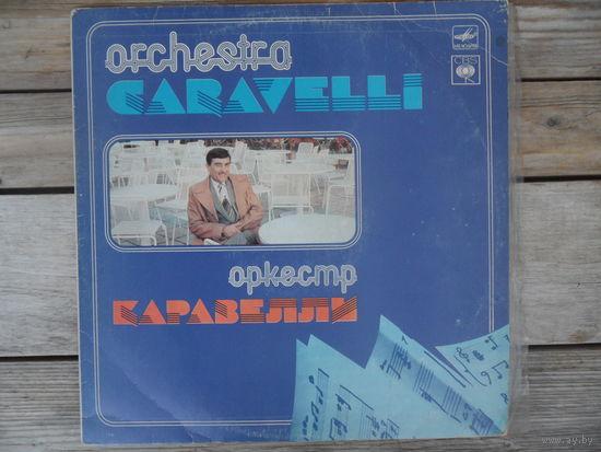 Оркестр Каравелли - Мелодия, Лен. з-д записи 1977-1981 гг.