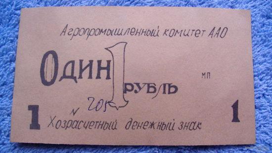 Хозрасчётный денежный знак 1 рубль. Агропромышленный комитет ААО    распродажа