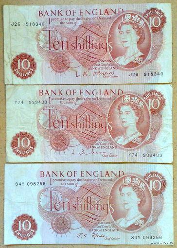 10 шиллингов х 3шт 1960-70гг (разные подписи)