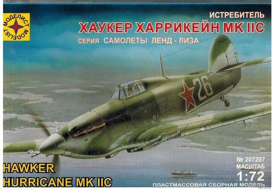 Истребитель   Хаукер Харрикейн. Мк.2С