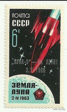 Луна-9 на Луне. Надпечатка на марке 2752. Космос 1966 СССР негаш.