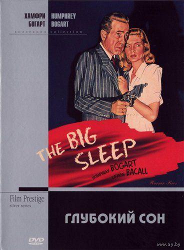 Большой сон / The Big Sleep (Хамфри Богарт,Лорен Бэколл)( DVD5)