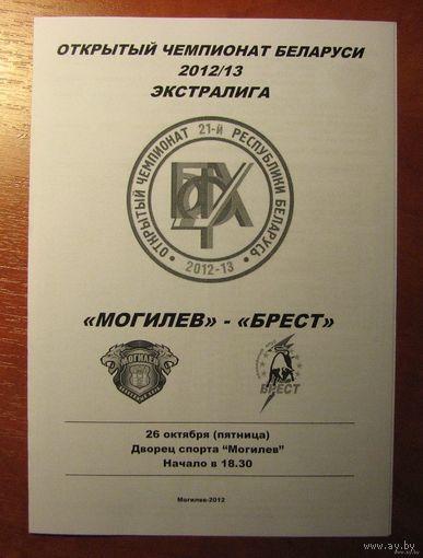 Программа (хоккей). Могилев - Брест. 26.10.2012.