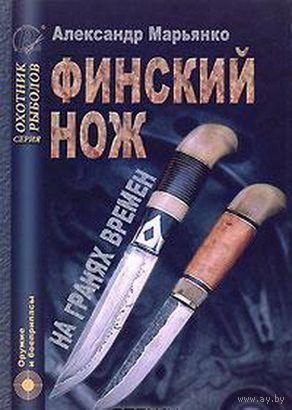 Финский нож на гранях времен - на CD