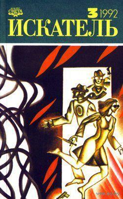 Искатель. 1992 No 3 . Приложение к журналу Вокруг света. Есть другие номера