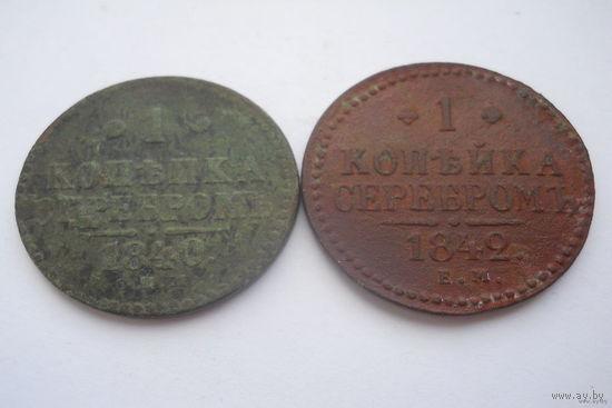 Копейка 1840, 1842