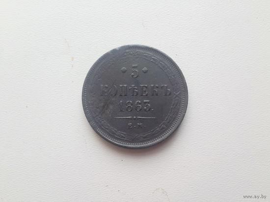 5 копеек 1863г ЕМ