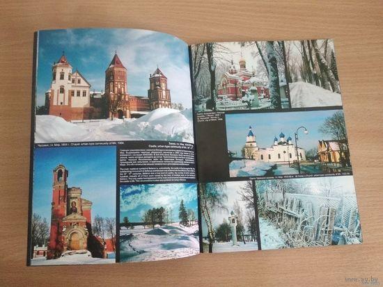 Белорусский пейзаж.(2005).Фото Сергей Мельник.Самовывоз.Почтой не высылаю.