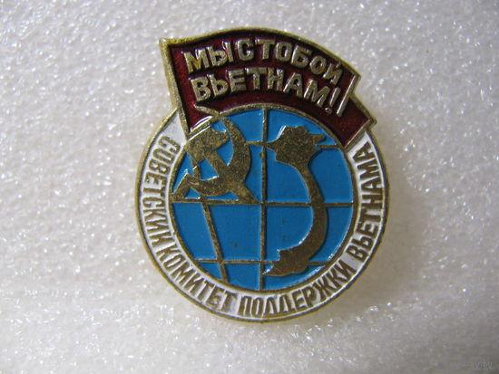 Знак. Советский комитет поддержки Вьетнама. Мы с тобой Вьетнам!