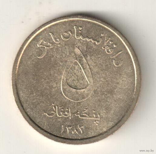 Афганистан 5 афгани 2004