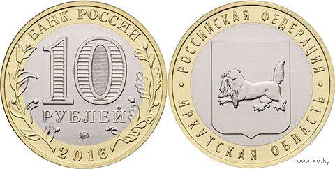 10 рублей 2016 года. Иркутская область