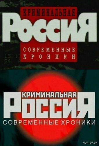 Криминальная Россия. Все 206 серий. (19 дисков)