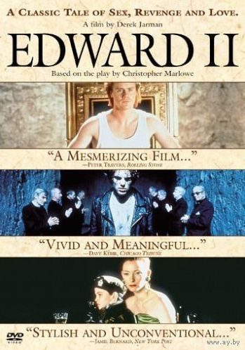 Эдвард II / Эдуард Второй / Edward II (Дерек Джармен / Derek Jarman) (DVD5)