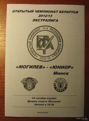 Программа (хоккей). Могилев - Юниор (Минск). 24.10.2012.