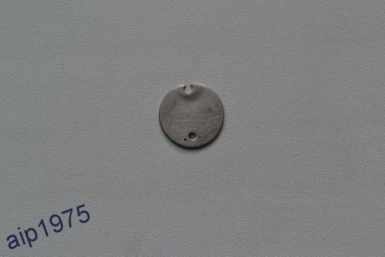 10 копеек  Александр 1