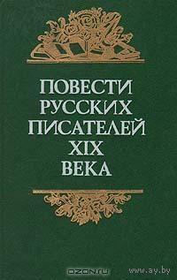 Повести русских писателей XIX века
