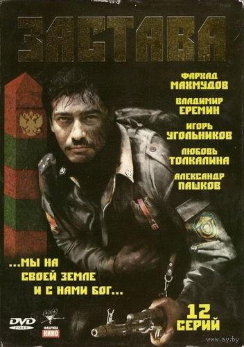 Застава (реж. Игорь Климов, 2007). Все 12 серий. Скриншоты внутри