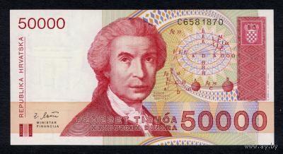 Хорватия 50000 динар 1993 г пресс UNC  распродажа