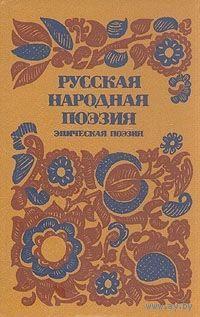 Русская народная поэзия. Эпическая поэзия