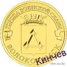 10 рублей 2013г. ГВС ВОЛОКОЛАМСК !!!