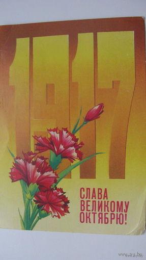 Октябрь 1984г.