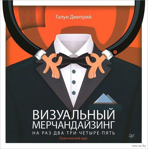 Галун Дмитрий. Визуальный мерчандайзинг на раз-два-три-четыре-пять