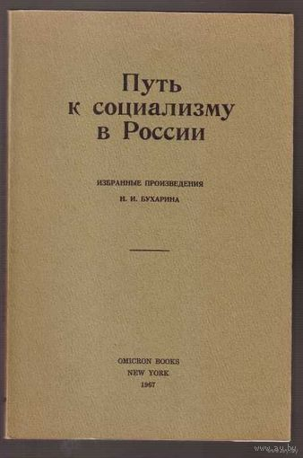 Бухарин Н. Путь к социализму в России: Избранные произведения. /Нью-Йорк 1967г./