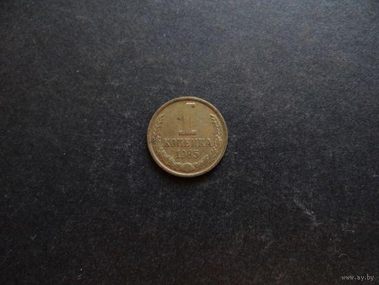 1 КОПЕЙКА 1985 СССР (П045)
