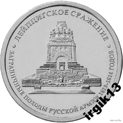 5 рублей 2012 года Лейпцигское сражение мешковая