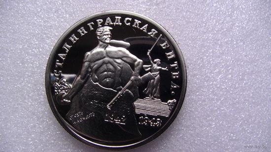 РОССИЯ 3 рубЛЯ 1995г.  СТАЛИНГРАДСКАЯ БИТВА.  распродажа