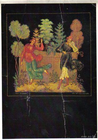 Двойная открытка Палехская лаковая миниатюра.  И.Голиков Пляска