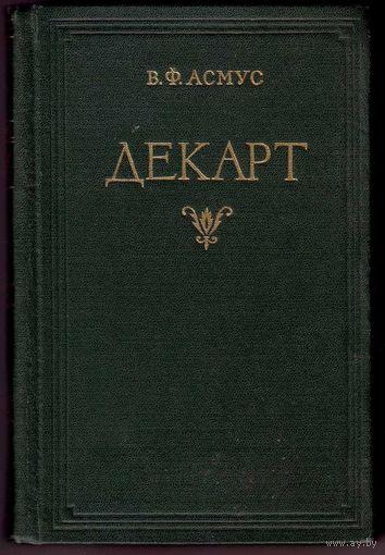 """Асмус В. Ф. """"Декарт""""  1956г."""