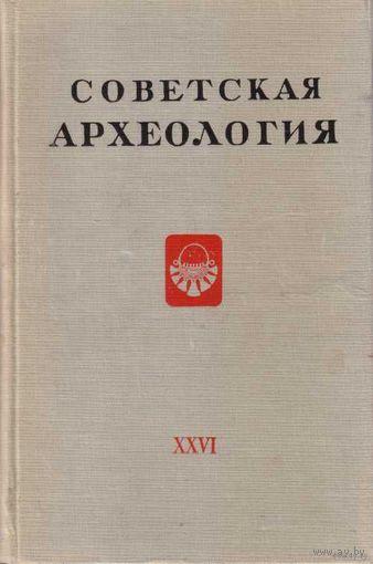 Советская археология. Выпуск XXVI. /Статьи, доклады/. 1956г.