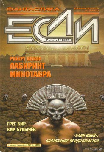 """Журнал """"ЕСЛИ"""", 1998, #4"""