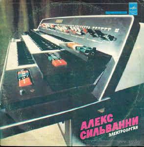 LP Алекс Сильванни (электроорган) (1978)