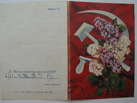 Телеграмма 1977г.