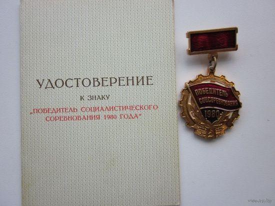 Значок победитель соц соревнования 1980г с доком