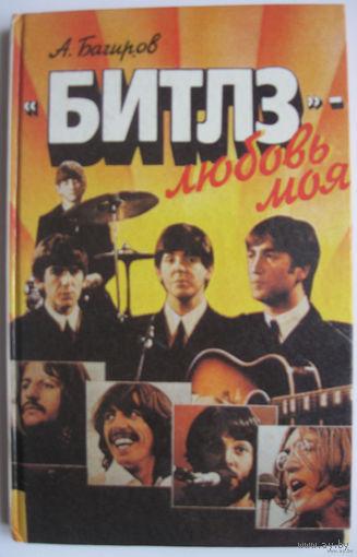 """Книга Алексей Багиров (Багир-Заде) - """"Битлз"""" - любовь моя. 206с."""