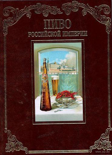 Пиво Российской империи - на CD