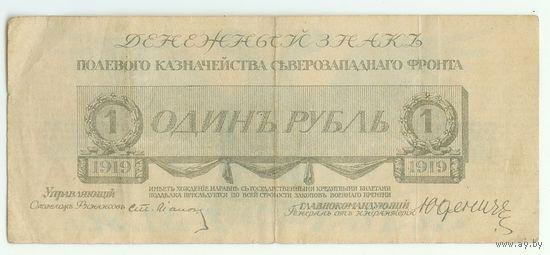 1 рубль 1919 год, Полевое казначейство Северо-Западного фронта (генерал Юденич)