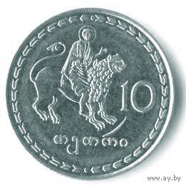 Грузия. 10 тетри. 1993 (4)