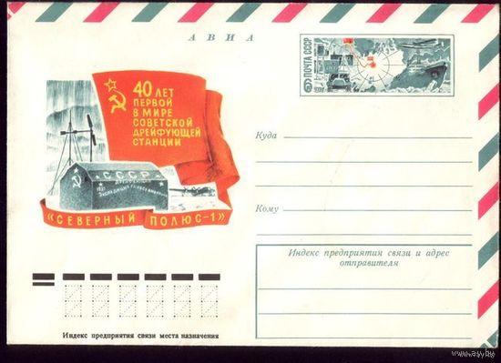 1977 год ПК ОМ Северный полюс
