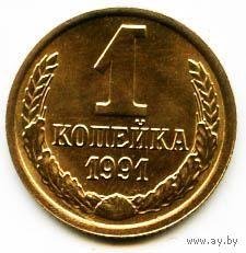 1 копейка 1991 М СССР_1