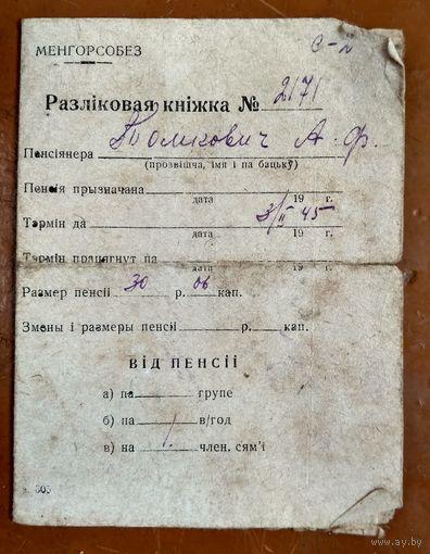 Разлiковая кнiжка пенсiянера. Менск. Менгорсобез. 1941 г