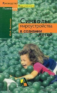 Символы мироустройства в сознании детей. Ю. А. Аксенова