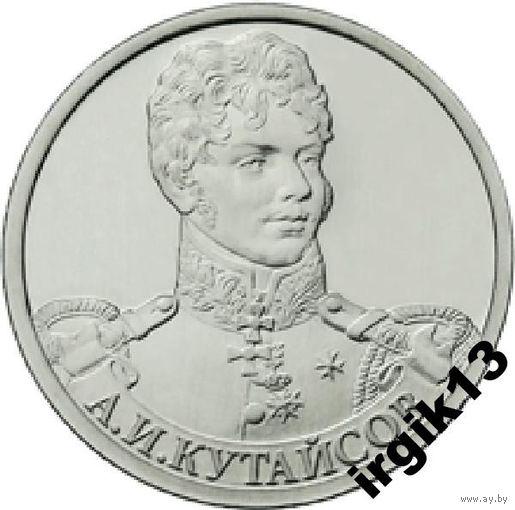 2 рубля 2012 года Кутайсов мешковая