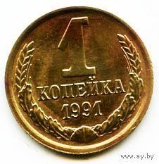 1 копейка 1991 М СССР_2