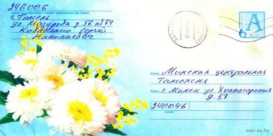 """2004. Конверт, прошедший почту """"Хризантемы с мимозой"""""""