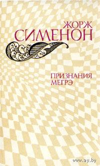 Признания Мегрэ. Жорж Сименон